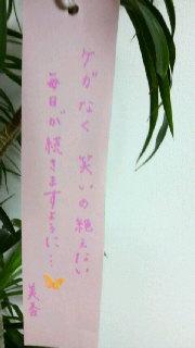 """""""7月7<br />  日…"""""""