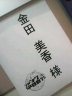 """""""お台場にて…"""""""