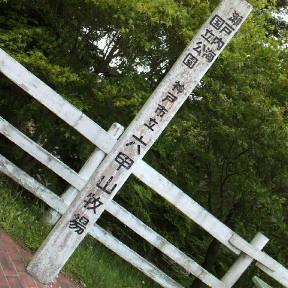 *六甲山牧場*